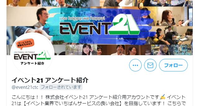 イベント21から新しいツイッターアカウントが誕生しました!