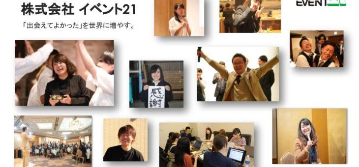 WEB説明会でもコミュニケーションを取りまくるのがイベント21!