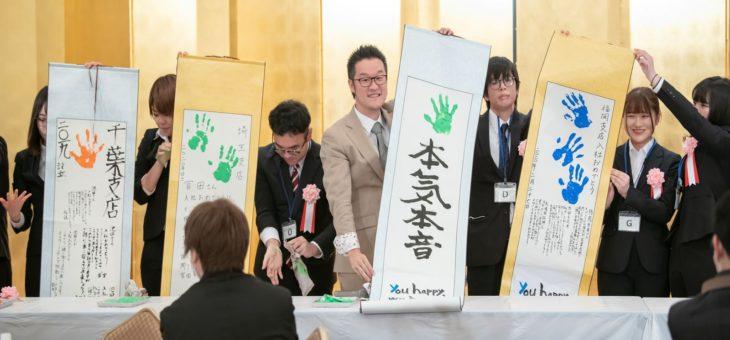 イベント21新卒入社式2020!