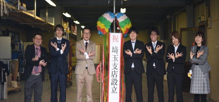 埼玉支店OPEN!新支店設立2020