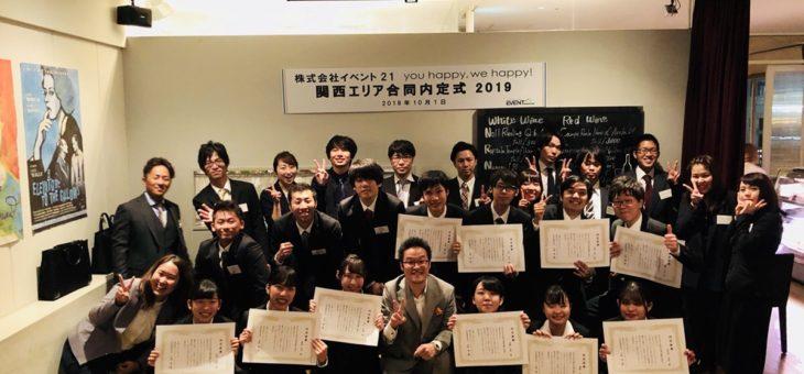無事に終了!関東、関西内定式!15名の次世代の宝との出会い!