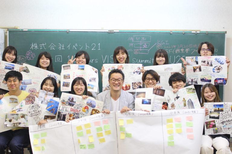 第4回株式会社イベント2110years VISION summit by U25. 開催!