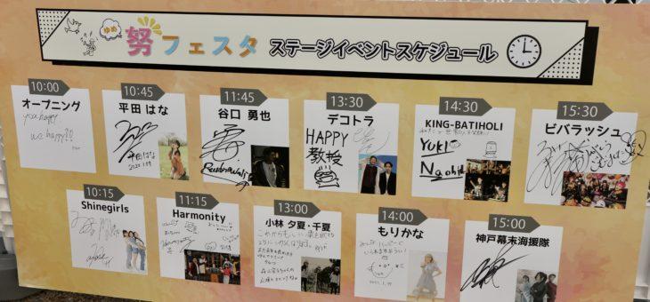 関西イベント21祭りもいっぱいデザインしました〜〜