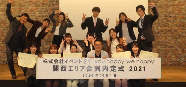 関西エリア合同内定式2021!!