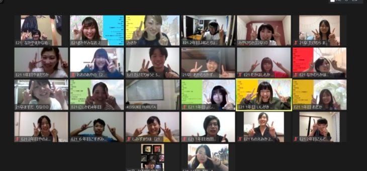 イベント21のオンラインコミュニケーション