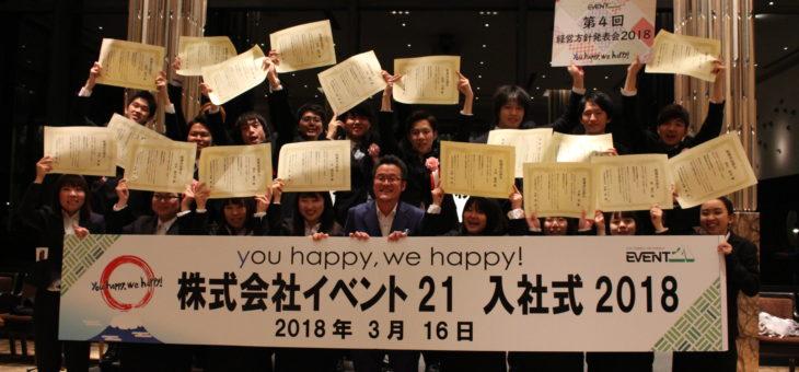 イベント21流2018年度入社式