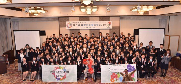 第5回経営方針発表会、無事に終了!!(準備編)