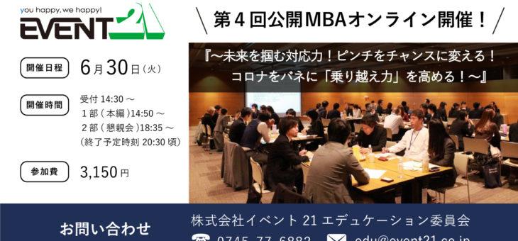 ついに、公開MBAがオンラインで開催されます!
