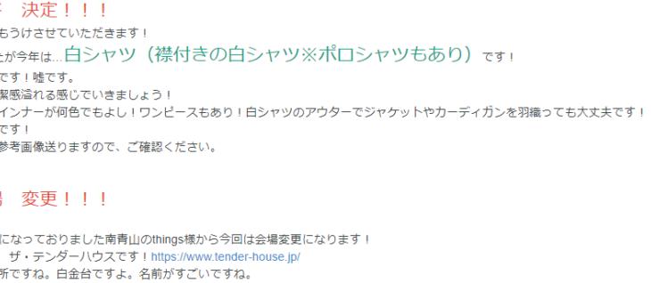 第三回東京サマーコンベンショまでもうすぐ!