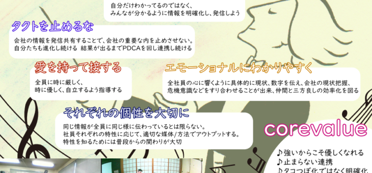 イベント21合宿で新たにつくられる「ガイドライン」