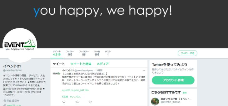 今年からの新文化~コアバリューTwitterリレー