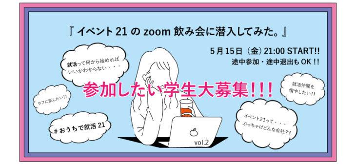 『イベント21のオンライン飲み会に潜入してみた』